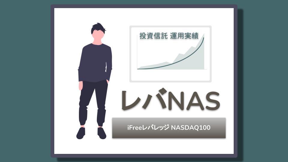 iFreeレバレッジ NASDAQ100(レバナス)の運用実績