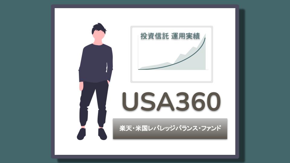 楽天・米国レバレッジバランス・ファンド(USA360)の運用実績
