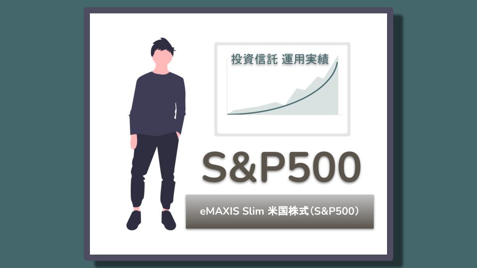 つみたてNISA(eMAXIS Slim S&P500)の運用実績